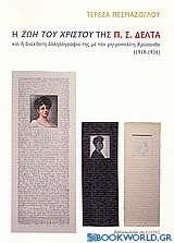 Η ζωή του Χριστού της Π. Σ. Δέλτα και η ανέκδοτη αλληλογραφία της με τον μητροπολίτη Χρύσανθο 1919-1936