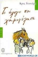 Το άλογο που χαμογέλασε
