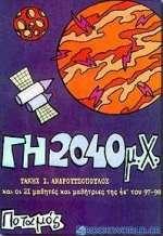 Γη 2040 μ.Χ.