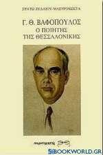 Γ. Θ. Βαφόπουλος ο ποιητής της Θεσσαλονίκης