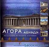 Αγορά Αθηνών