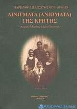 Αινίγματα (ανιώματα) της Κρήτης