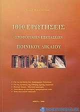 1000 ερωτήσεις προφορικών εξετάσεων ποινικού δικαίου