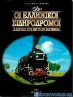 Οι ελληνικοί σιδηρόδρομοι