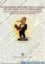 Η εξωτερική πολιτική της Ελλάδας με την πένα του γελοιογράφου