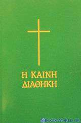Η Καινή Διαθήκη