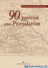 90 χρόνια στο Ρουμλούκι