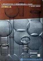 Χημεία Α΄ ενιαίου λυκείου