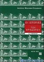 Οι ιστορίες του Ηρόδοτου Β΄ γυμνασίου