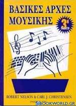 Βασικές αρχές μουσικής