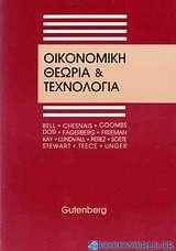 Οικονομική θεωρία και τεχνολογία