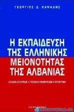 Η εκπαίδευση της ελληνικής μειονότητας της Αλβανίας