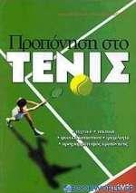 Προπόνηση στο τένις