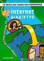 Internet διαδίκτυο