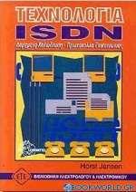 Τεχνολογία ISDN