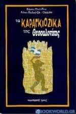 Τα καραγκιόζικα της Θεσσαλονίκης