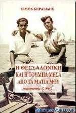 Η Θεσσαλονίκη και η Τούμπα μέσα από τα μάτια μου