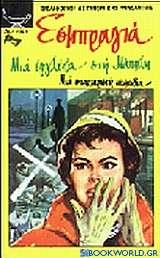Μια Εγγλέζα στη Νάπολη