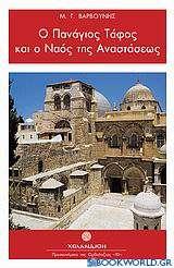 Ο Πανάγιος Τάφος και ο Πανίερος Ναός της Αναστάσεως