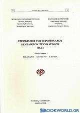 Εξορκισμοί του Ιερομόναχου Βενέδικτου Τζανκαρόλου (1627)
