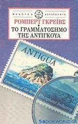 Το γραμματόσημο της Αντίγκουα