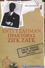 Έντι Τσάπμαν: Πράκτορας Ζιγκ Ζαγκ