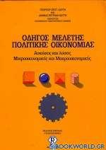 Οδηγός μελέτης πολιτικής οικονομίας