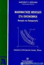Μαθηματικές μέθοδοι στα οικονομικά