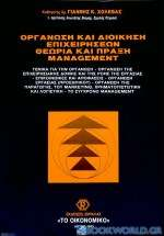 Οργάνωση και διοίκηση επιχειρήσεων