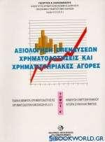 Αξιολόγηση επενδύσεων, χρηματοδοτήσεις και χρηματιστηριακές αγορές