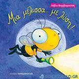 Μια μέλισσα με... λύση!