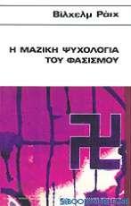 Η μαζική ψυχολογία του φασισμού