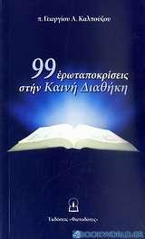 99 ερωταποκρίσεις στην Καινή Διαθήκη