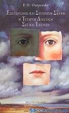 Εσωτερισμός και σύγχρονη σκέψη. Η τέταρτη διάσταση. Σεξ και εξέλιξη