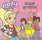 Polly Pocket: Μαγαζί για ζωάκια
