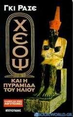 Ο Χέοψ και η πυραμίδα του ήλιου