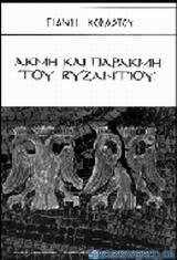 Ακμή και παρακμή του Βυζαντίου
