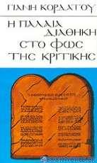 Η Παλαιά Διαθήκη στο φως της κριτικής