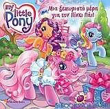 My Little Pony: Μια ξεχωριστή μέρα για την Πίνκι Πάι
