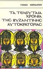 Τα τελευταία χρόνια της βυζαντινής αυτοκρατορίας