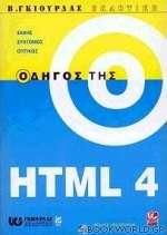 Οδηγός της HTML 4