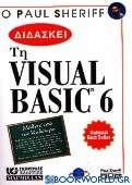 Ο Paul Sheriff διδάσκει Visual Basic 6