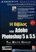 Η Βίβλος του Adobe Photoshop 5 και 5.5