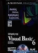 Οδηγός της Visual Basic 6