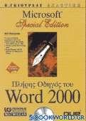 Πλήρης οδηγός του Microsoft Word 2000