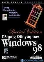 Πλήρης οδηγός των Windows 98