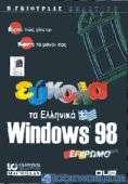 Εύκολα τα ελληνικά Windows 98