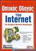 Οπτικός οδηγός του Internet