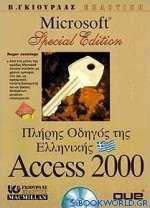 Πλήρης οδηγός της ελληνικής Access 2000