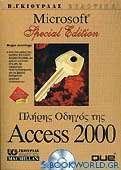 Πλήρης οδηγός της Access 2000